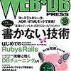WEB+DB PRESS Vol.38で新連載開始しましたー