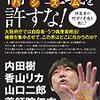 15日、橋下徹大阪市長と山口二郎北大教授の討論があった(テレビ朝日「報ステSUNDAY」)