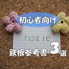 これだけ! TOEIC初心者におすすめの参考書3選!!【2018年版】