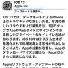 iPhone 11 Pro Maxの初期設定