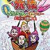 「東野・岡村の旅猿」おすすめの回をTOP10で振り返る