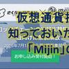 仮想通貨投資家は知っておいた方が良い「Mijin」の存在!! ZAIFトークン、COMSA(コムサ)話題が絶えないテックビューロ株式会社