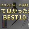 【2020年上半期】買って良かったガンプラ道具・商品ランキングTOP10
