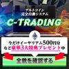 イーサリアム500円分プレゼントキャンペーン実施中!C-TRADING