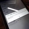 副賞のASUS ZenPad C 7.0を設定してみた