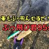 【ぶっ飛び君・3つの最強メリットと使い方】青物、シーバス、ヒラメを攻略!