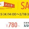 780円で台北へ!!福岡発のバニラエアでセール開催!!