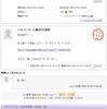 Yahoo!知恵袋でうちのサイトがベストアンサーの答えになっていた