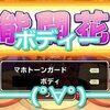 【モンパレ】◯◯ボディがキタ!メタル祭り後半戦!