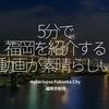 197食目「5分で福岡を紹介する動画が素晴らしい」-Hyperlapse Fukuoka City- 福岡市制作