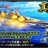 蒼焔の艦隊【戦艦:紀伊】