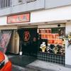 静岡県の下土狩にできたラーメン屋さん「麺屋 美鳥」に行ってきました