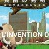 """トマ・ピケティ絶賛の""""長篇小説""""──『貧困の発明 経済学者の哀れな生活』"""