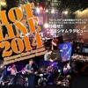 HOT LINE2014 九州エリアファイナル レポート