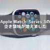 Apple Watch  Series 3の空き領域が増えました