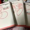 宗次郎日記(仮) #36 最初の読書【罪と罰 ― ドストエフスキー】