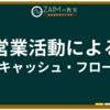 ZAIM用語集 ➤営業活動によるキャッシュ・フロー
