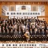 原 宜興 教授 退任記念祝賀会 平成30 年 3月24 日