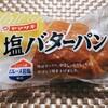 【ヤマザキ】塩バターパン【レビュー】