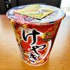 【カップ麺】日清 ~けやき 濃厚辛味噌 & チキンラーメン スパイシーカレー~