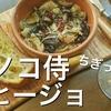キノコ侍風、秋のキノコで「家族とちぎってカンタン キノコアヒージョ」
