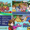 Nintendo Switch パッケージソフト第2弾!「ボクらのスクールバトル+スポーツセット」本日発売開始!
