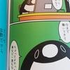テイコウペンギンはブラック企業を辞めない