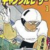 【第四十回】ギャンブルレーサー~自転車ギャグの古典~