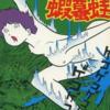 『日本列島蝦蟇』(ジョージ秋山)