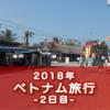 2018年ベトナム旅行〜2日目〜