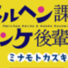 漫画【メルヘン課長とノンケ後輩くん】1巻目