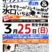【ギター・イベント!】アルバトロスギターワークス「水口氏」による講習会!