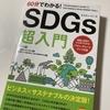 「60分でわかる! SDGs 超入門」 功能 聡子 佐藤 寛