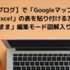 【はてなブログ】で「Googleマップ」入りの「Excel」の表を貼り付ける方法(「見たまま」編集モード図解入り応用編)