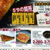 情報 記事 うなぎ5つの関所 ヤオコー 7月18日号