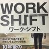 【書評】 「WORK SHIFT」 リンダ・グラットン (プレジデント社) Part3