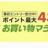 楽天マラソン☆2時間限定半額クーポン♪