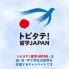<トビタテ!留学JAPAN 高校生コース>書類審査に合格するためには?|自己分析が大事!