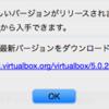 VirtualBox5.0.26へのアップデート