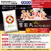 山陽マルナカ(イオンG)+キッコーマン 秋の味覚キャンペーン 11/7〆