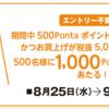 【8/25~9/7】(pontaポイント)髙島屋 期間中、500pt以上利用&5000円以上購入で500名に1000ptがあたる!