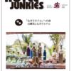 ホテル情報誌「ホテルジャンキーズ」Vol.138 は2/25 発売です!