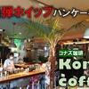 【津市】コナズ珈琲 (Kona's Coffee)の山盛りホイップのパンケーキがすごい!