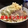 広島の二郎系ラーメン、麺屋愛でにんにくマシをがっつり食べるのが超絶おすすめ!