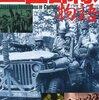 💟6¦─2─アメリカ軍は、日系アメリカ人強制収容所内暴動を武力で鎮圧し、数人を射殺した。1943年6月 ~No.23No.24No.25 *