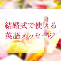 結婚式で使える英語メッセージをチェックしてみよう!