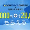 ASUS Zenfone6がひかりTVショッピングで大幅割引価格