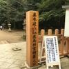 鹿島神宮の樹叢に「三笠山」があった!?