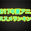 アニメ好きがオススメする!2017年夏アニメ個人的期待ランキングTOP5