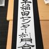 入試結果(2/17) 豊田工業大学、名古屋大学、立命館大学、同志社大学、早稲田大学